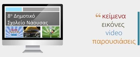 Ε΄ & ΣΤ΄ Δημοτικού - Ψηφιακή υποστήριξη | Edu4Kids | Scoop.it