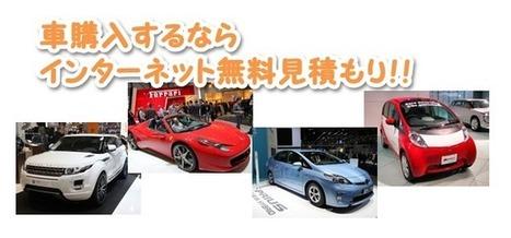 賢い自動車選びのコツや費用削減術特集 | shu | Scoop.it
