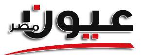 جريدة عيون مصر | جريدة عيون مصر | Scoop.it
