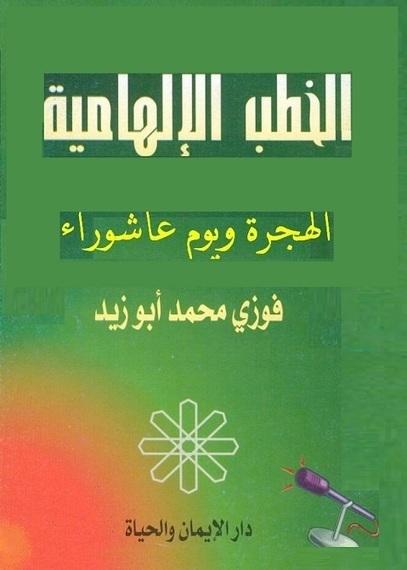 الموقع الرسمى لفضيلة الشيخ فوزى محمد أبوزيد   Be Quran walking among people   Scoop.it