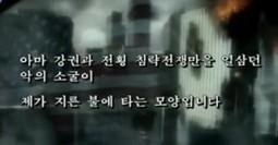 Το YouTube απέσυρε το προπαγανδιστικό βίντεο της Β.Κορέας λόγω πνευματικών δικαιωμάτων!   Information Science   Scoop.it