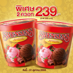 พิเศษ! swensens ไอศกรีมควอท 2 ควอท ในราคาเพียง 239 บาท เท่านั้น ... | greentea | Scoop.it