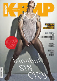Zedneram Imagery: Zedneram Feature: KVIR-Russian Magazine; Cover, Interview & Pictorial - July/August 2012 | QUEERWORLD! | Scoop.it