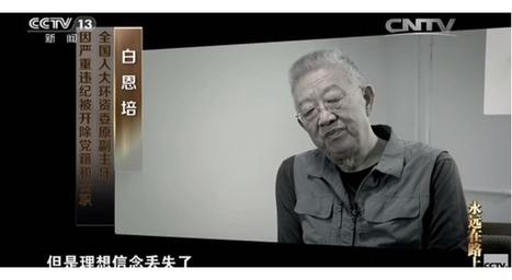 En Chine, une série documentaire à la «House of Cards» dévoile les coulisses de la corruption | Herbovie | Scoop.it