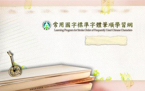常用國字標準字體筆順學習網   Chinese language learning online tools for beginners 中文入門工具   Scoop.it