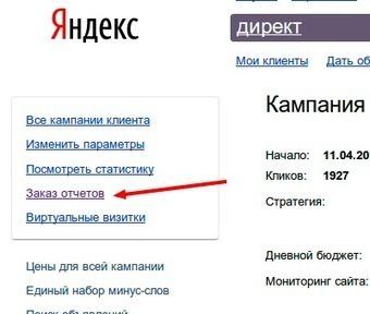 Управление эффективностью кампаний из Яндекс Директ в GoogleAnalytics | SEO, SMM | Scoop.it