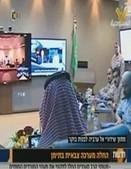 Israël applaudit le partenariat stratégique avec l'Arabie Saoudite   Autres Vérités   Scoop.it