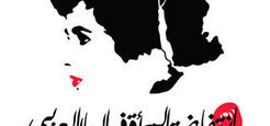 TV5MONDE : Mobilisation internationale contre le harcèlement sexuel en Egypte   Égypt-actus   Scoop.it