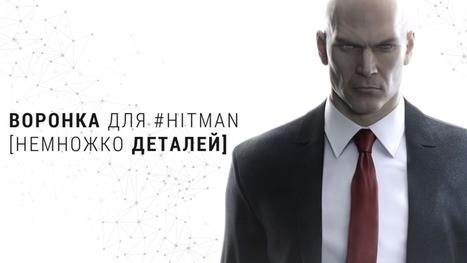Воронка для #hitman [Немножко деталей] - Кир Уланов | MarTech : Маркетинговые технологии | Scoop.it