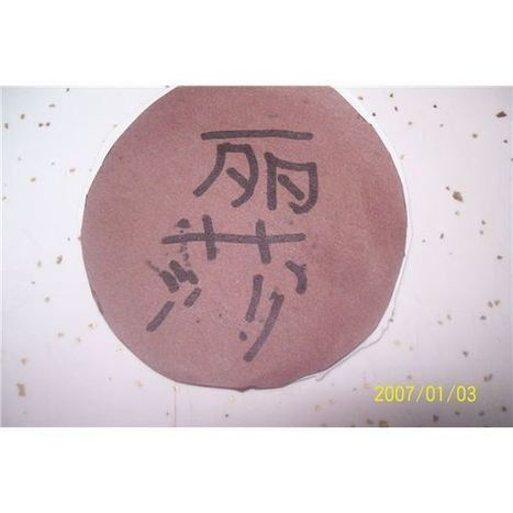 Autumn Lessons for Preschoolers that Teach Chinese Culture | Year 3 History: Moon Festival | Scoop.it