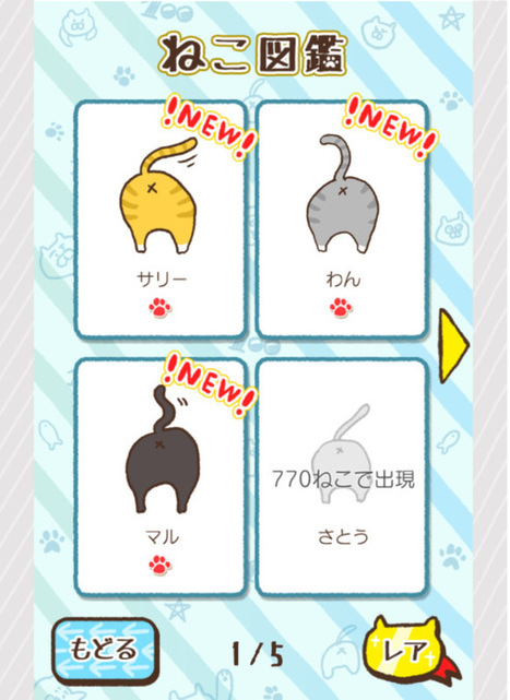 """""""100 Neko"""" recreates all the fun of filling an alley with scores of cat butts on your iPhone 