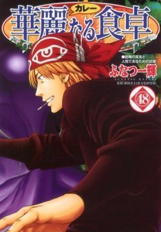 Addicted to Curry Manga to End in 3 Chapters   Anime News   Scoop.it