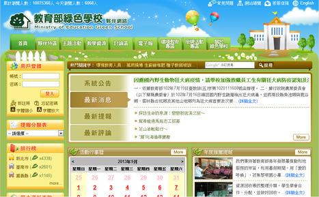教育部綠色學校伙伴網路   環境教育相關網站   Scoop.it