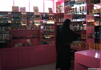 AWBF Trains Women to Tap Funding Sources | U.S. - Afghanistan Partnership | Scoop.it