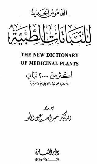 (AR) (EN) (LA) (PDF) - Dictionary of medicinal plants / قاموس النباتات الطبية | GoogleDrive | sbai hafid | Scoop.it