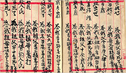 A coaching book used by a Paper Son | Chinese American history | Scoop.it
