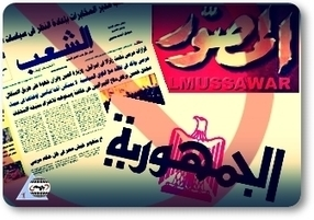 Egypt: the freedom of the Press and Speech are endanger Confiscation and Monitoring Included Algomhuria and El-Shab newspapers and El-Mosawr Magazine   Égypt-actus   Scoop.it