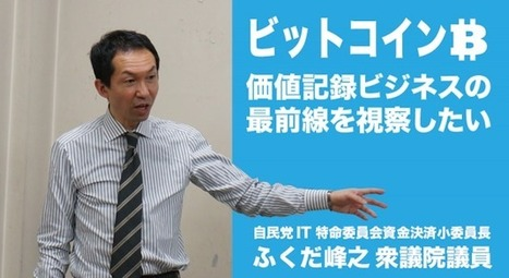 Japanese Politician to Crowdfund Bitcoin Research Tour | ONLINE NEWS | Scoop.it