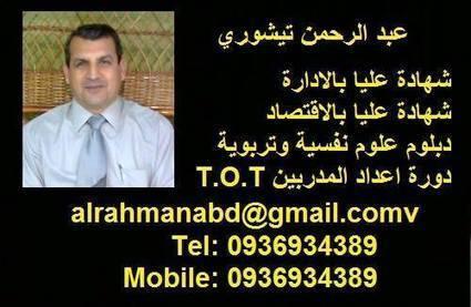 Abdullrahman Tayshoori | Facebook | عبد الرحمن تيشوري | Scoop.it