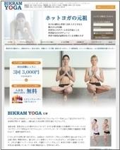 福岡のホットヨガ体験ランキング※私が行ってきたおすすめスタジオはここ | yasunariawa | Scoop.it