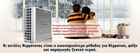 Αντλία θερμότητας τιμές   Heat Pumps   Scoop.it