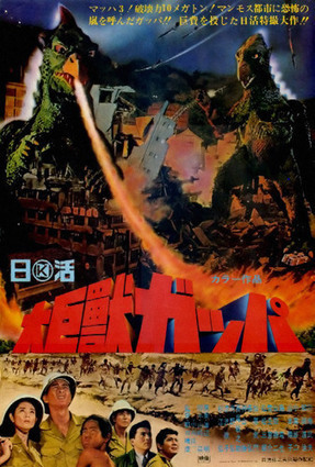 Weekend Movies: Monster from a Prehistoric Planet/ Gappa: The Triphibian Monster | Daikaiju | Scoop.it