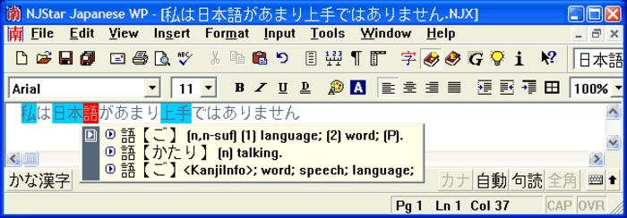 (TOOL) (JA) (€) - NJStar Japanese Word Processor Version 5.30 | 南极星 NJStar Software | Glossarissimo! | Scoop.it