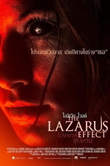 ดูหนังออนไลน์ The Lazarus Effect โปรเจกต์ชุบตาย | Eziigroup | Scoop.it