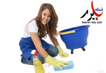 شركة تنظيف   شركة بيرم 0549800078   beerm-ksa   Scoop.it