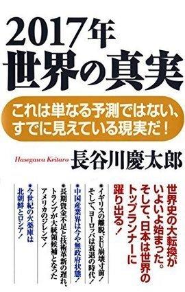 2016年11月14日のブログ記事一覧-株式日記と経済展望  伊勢志摩サミットの評価 日本は世界最低の長期金利を実現 | 歴史再認 | Scoop.it