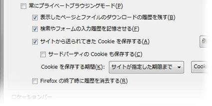 Firefox 22 で予定されていたサードパーティ Cookie のデフォルトブロックは延期 | Firefox tips | Scoop.it