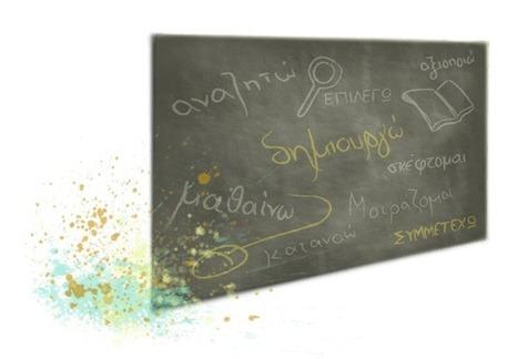 Ψηφιακο Σχολείο - Ψηφιακο Εκπαιδευτικό Περιεχόμενο | IMA-EDU.GR | Scoop.it