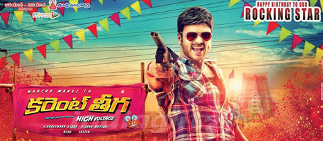 Current (Theega) Teega Movie Review, Rating and Box office Collection   Android apps to track stolen phones   Scoop.it