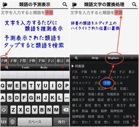 文章に煮詰まった時、筆が進まない時にいかが? 書きながら類語を確認できるアプリ「類語エディタ Lite」 | I pod touchデジアナ手帖 | Scoop.it
