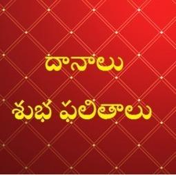 దానాలు - శుభ ఫలితాలు   Astrology in Telugu,Online Telugu Astrology,Telugu Astrology,,Horoscope in Telugu   Poojalu & Homalu   Scoop.it