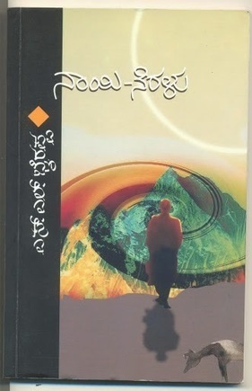 Naayi Neralu (Kannada Novel) by S.L.Bhyrappa | South Social Stage : Blog | Scoop.it