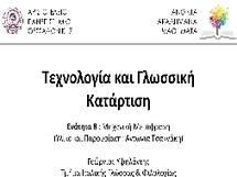 Τεχνολογική και γλωσσική κατάρτιση (παρουσίαση) | Translation aka xl8 | Scoop.it