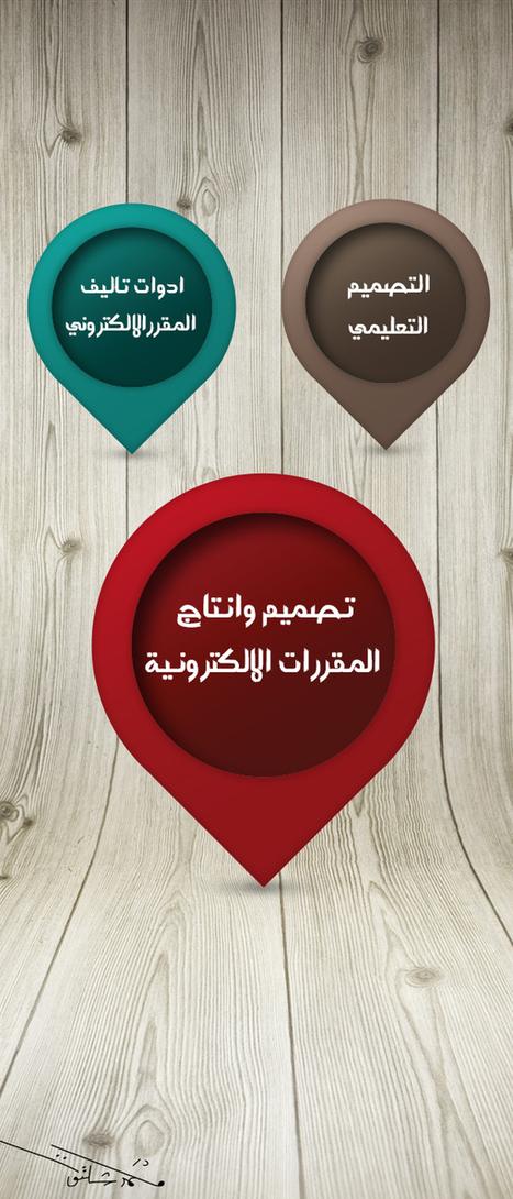 تصميم وانتاج المقررات الالكترونية   MOOCs au Maroc   Scoop.it