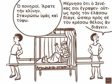 ἑαυτὸν παιδευόμενος: Κύριος καὶ δοῦλος | Griego clásico | Scoop.it