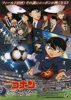 The Eleventh Striker - Detective Conan Wiki | Ta-Dah It's Anime | Scoop.it