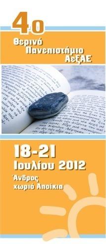 7ο Διεθνές Συνέδριο για την Ανοικτή και εξ Αποστάσεως Εκπαίδευση: Διαδικασίες Μάθησης | Ελληνικό Δίκτυο της Ανοικτής και εξ Αποστάσεως Εκπαίδευσης | ICT in Education | Scoop.it