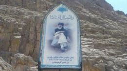 'Khamenei Sat Here' -- Mountain Shrine Erected 'To Supreme Leader's Bottom' | Comparative Government and Politics | Scoop.it