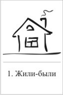 Собственные сказки по методу Проппа - Сообщество «Воспитание, психология - от года до трех» / От года до трех | Язык сказки | Scoop.it