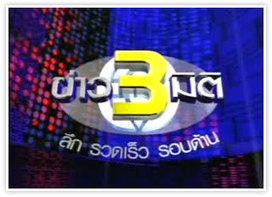 ดูรายการ ข่าว3มิติ ย้อนหลัง วันที่ 13 กันยายน 2556 ดูรายการ ข่าว3มิติ ย้อนหลัง | ดูทีวีย้อนหลัง | ดูรายการทีวีย้อนหลัง | ดูละครทีวี | ดูทีวีย้อนหลัง | ดูละครย้อนหลัง | ดูรายการทีวี | ดูรายการทีวีย้... | ดูทีวีย้อนหลัง | ดูรายการทีวีย้อนหลัง | ดูละครทีวี | ดูทีวีย้อนหลัง | ศูนย์รวมความบันเทิง เต็มรูปแบบ อัพเดตก่อนใคร ใหม่สด ทุกวัน . | Scoop.it