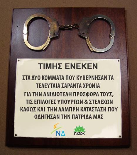 ''Τιμητική διάκριση'' για ΠΑΣΟΚ & ΝΔ | Funny (Greece) | Scoop.it
