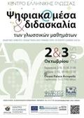 Διημερίδα ΚΕΓ «Ψηφιακά μέσα και διδασκαλία των γλωσσικών μαθημάτων» (2-3 Οκτωβρίου 2015, Αθήνα) | ICT in Education | Scoop.it