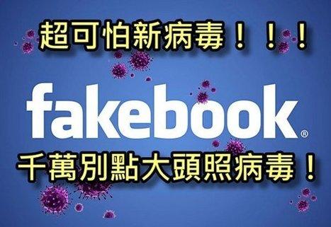 【FB大頭照病毒】超可怕的啦!!千萬別點! | 道成資訊安全專業 | Scoop.it