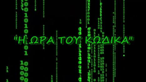 The Hour of Code Reloaded | H Πληροφορική στην υπηρεσία της Εκπαίδευσης | Scoop.it