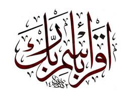 Quran education online, online Quran education, Quran education tajweed | Learn tajweed and memorize quran online | Scoop.it