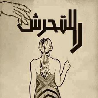 Egyptian women learn self-defense to combat harassment | Égypt-actus | Scoop.it